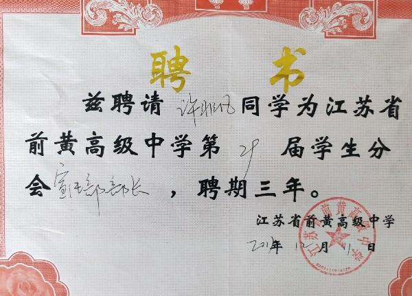 江苏广电 党建_校务公开 - 江苏省前黄高级中学